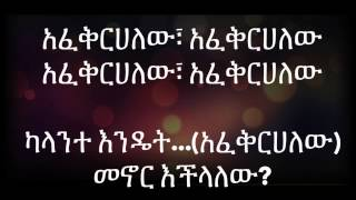 Lulit Movie SoundTrack - Afeqrehalew አፈቅርሃለው (Amharic With Lyrics)