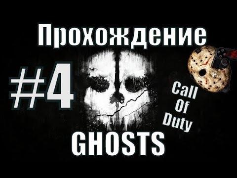 Прохождение Call Of Duty Ghosts - Часть 4 - Докажите, что достойны носить маску