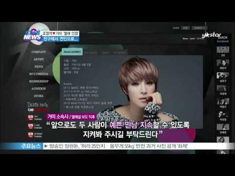 [Y-STAR] Jo Jung-Seuk and Gummy fall in love (조정석-거미, 2년째 열애중.. '친구에서 연인으로')