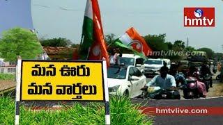 Congress Party Jana Chaitanya Yatra Reaches Karimnagar | Mana Ooru Mana Varthalu | hmtv