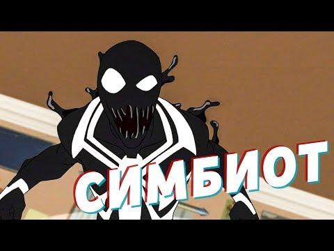 Человек-Паук 2017 - Симбиот(серия в описании!)