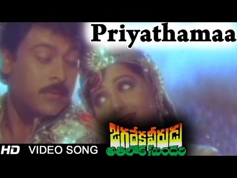 Jagadeka Veerudu Atiloka Sundari Movie | Priyathamaa Video Song | Chiranjeevi, Sridevi video