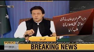 PM Imran Khan summons National Security Council me