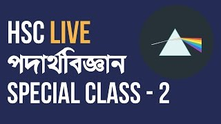 HSC Physics: Special Class - 2 [HSC | Admission]