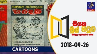 News Paper Cartoons | Siyatha Mul Pituwa with Bandula Padmakumara | 26 - 09 - 2018