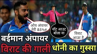 india vs Srilanka T20  : in 15th Over Umpire with Dhoni something Kohli skied that abuses the umpire