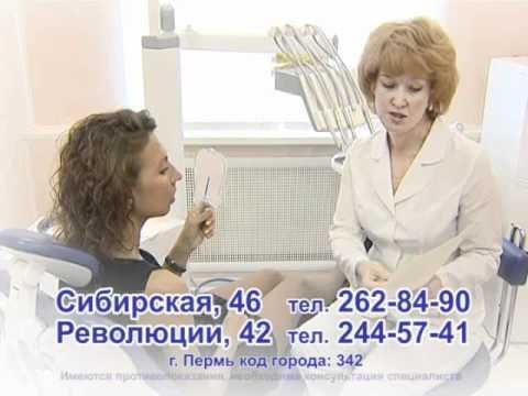 Центр Стоматологии Династия Пермь