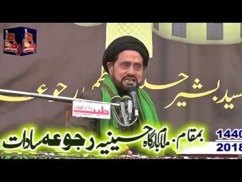 Molana Mureed Hussain | 14 Rabi Ul Awal 2018 | Rajoa Sadat Mandi bahauddin ( www.Gujratazadari.com )