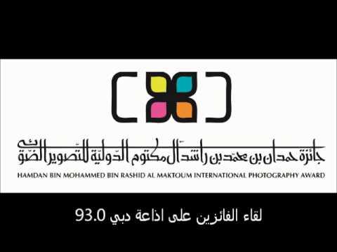 لقاء مع الفائزين على اذاعة دبي 93.0