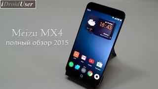 Meizu MX4 - каков он в 2015 году? (полный обзор)