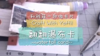 和雅菲一起做卡片Craft With Yaffil-瀑布卡waterfall card(教學影片\tutorial)