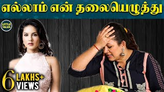 SUNNY LEONE is my Husbands SISTER  Archana  PART 2
