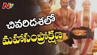 Astabandhana Balalaya Maha Samprokshanam To End Today in Tirumala | TTD | NTV