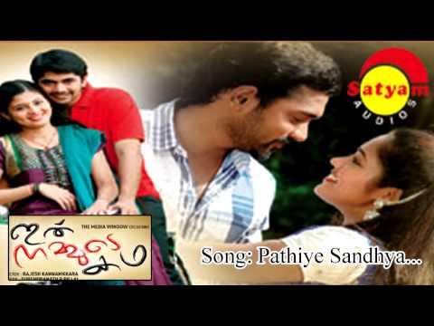 Pathiye sandhya - ithu nammude kadha