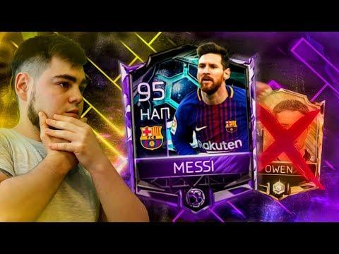 FIFA 18 MOBILE!! ЕГО БОЛЬШЕ НЕТ С НАМИ...ЛИОНЕЛЬ МЕССИ С 102 РЕЙТИНГОМ!!!