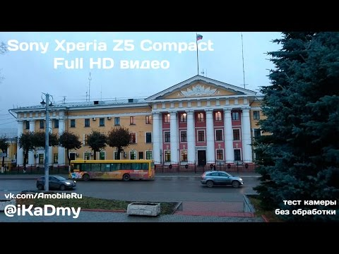 Sony Xperia Z5 Compact: FullHD видео (без обработки, вечер)