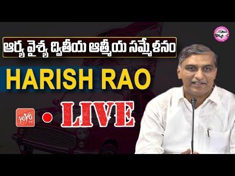 Harish Rao LIVE | Arya Vysya Athimiya Sammelanam | Gajwel | Telangana LIVE | YOYO TV