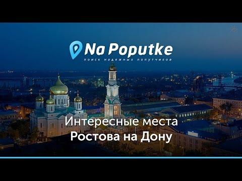 Достопримечательности Ростова на Дону. Попутчики в Ростов на Дону.