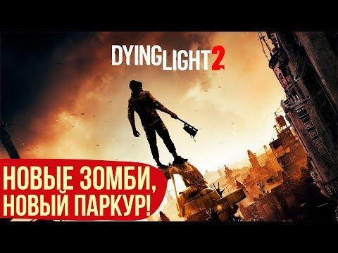 Поиграли в Dying Light 2 на Е3. Новые зомби, новый паркур!
