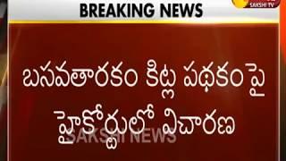 HC Orders Stay On Basavatarakam Mother Kit Scheme -- బసవతారకం కిట్ల పథకంపై  హై కోర్ట్ లో విచారణ - netivaarthalu.com