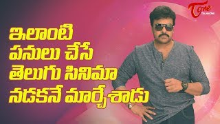 Unknown Facts About Chiranjeevi On His Birthday 2017 #HBDMegastarChiranjeevi