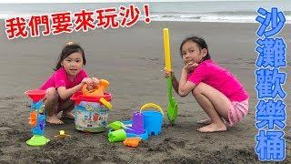 一起來去玩沙吧 兒童電動車出動 越野車 蓋沙堡 Costco好市多 Bucket Playset 沙灘歡樂桶17件組附鏟子 玩具開箱一起玩玩具Sunny Yummy Kids TOYs
