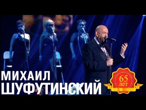 Михаил Шуфутинский - Соседка (Ночной гость) (Love Story. Live)