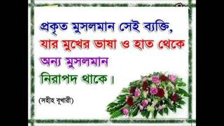 Download POBITRO HADITH BANGLA MORMOBANI OF PROPHET MUHAMMAD P B U H 3Gp Mp4