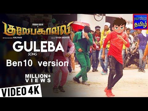 Guleba song Ben 10 version|Your Choice Tamil.