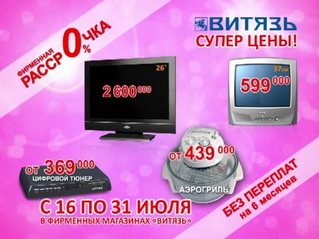 ЖК-телевизор Витязь