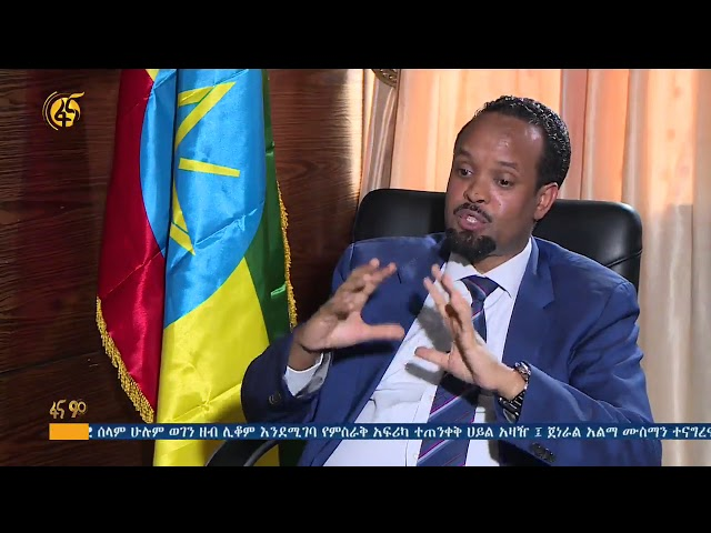 Ethiopia:Government's Press Conference About The  privatization Venture