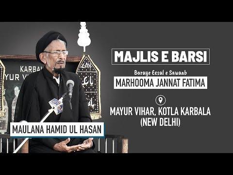 Majlis e Barsi | By Maulana Hamidul Hasan | At Mayur Vihar Kotla Karbala (New Delhi) 1441 Hijri 2019