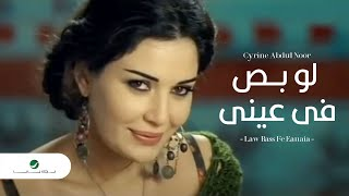 download lagu Cyrine Abdul Noor  Law Bass Fe Eanaia سرين gratis