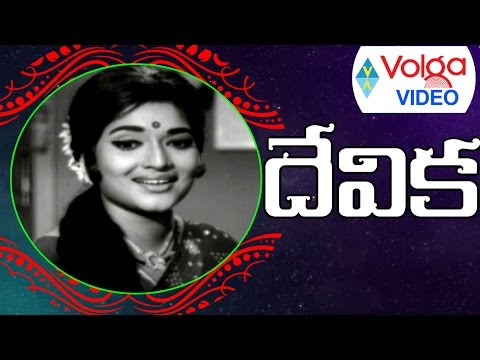Non Stop Devika Old Telugu Video Songs - Telugu Old Video Songs - 2016 thumbnail
