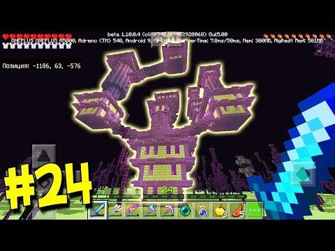МАЙНКРАФТ ВЫЖИВАНИЕ НА ТЕЛЕФОНЕ НА ОСТРОВЕ #24 ГОРОД КРАЯ В ПЕ 1.10.0.4 PE Minecraft Pocket Edition