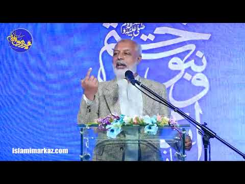 Prof.Dr Muhammad Tahir Masood Qazi | Khatm e Nabuwwat, Wahdat e Ummat Conference 2019|1441