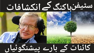 Stephen Hawking 7 predictions about earth and world full explained in urdu , hindi