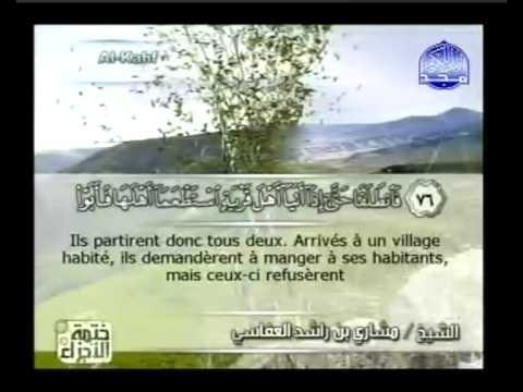 Islam Coran Sourate 18 Al Kahf La Caverne Arabe Sous ...