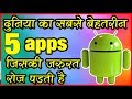 Top 5 Awesome Apps for Android 2016-2017 [ in hindi ]