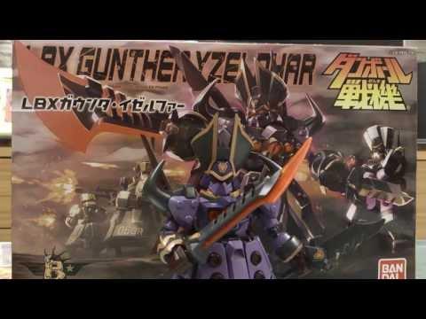 Level 5/Bandai ダンボール戦機 - LBX-044 Gunther Yzelphar ダンボール戦機
