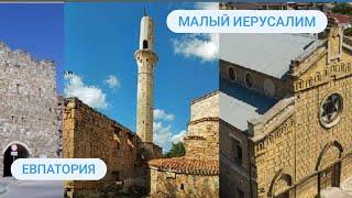 Как выглядит сейчас в Евпатории – Малый Иерусалим