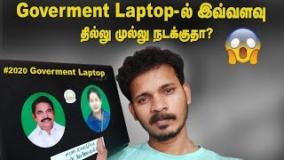 2020 மற்றும் 2019 TN Goverment Laptop-ல் உள்ள Difference | TN Goverment Laptop Review
