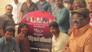 Pragamiyam movie Trailer Launch
