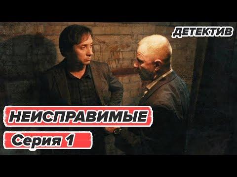 Сериал Неисправимые - все серии - 1 серия - смотреть онлайн