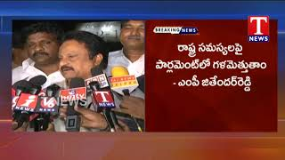 MP Jithender Reddy Speaks to Media Over State Problems | Pragathi Bhavan  Telugu