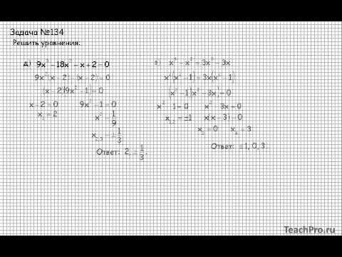 12 Алгебра 8 класс № 126б г 134а б в д з 135д е