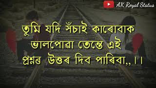 💞Fell your love💞Assamese WhatsApp Status ❤️most romantic.....very heart touching ❤️don't miss it💞