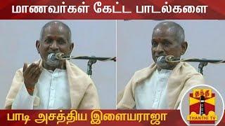 மாணவர்கள் கேட்ட பாடல்களை பாடி அசத்திய இளையராஜா   Ilayaraja   Ilayaraja Songs