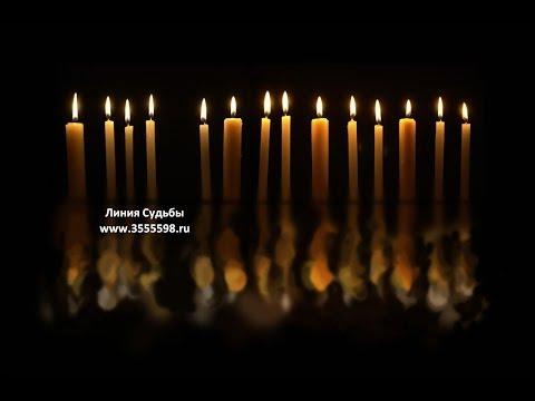 Линия Судьбы.Сила пламени свечи.