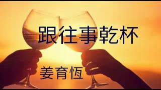 《 跟往事乾杯》演唱 : 姜育恆